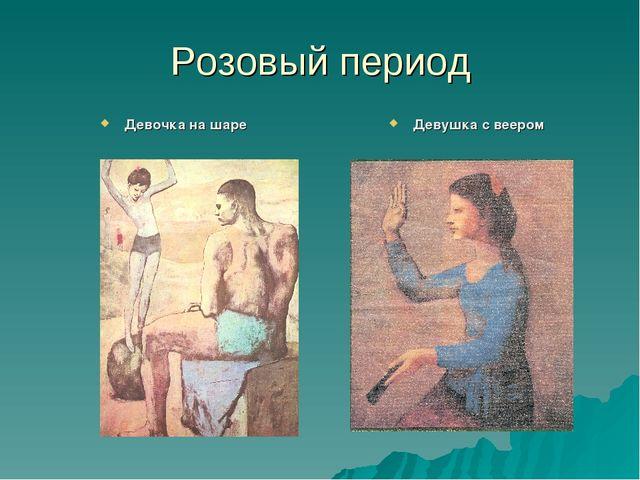 Розовый период Девочка на шаре Девушка с веером