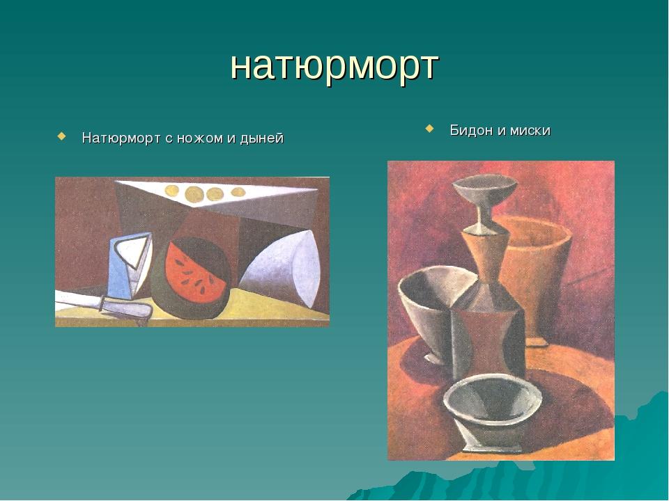 натюрморт Натюрморт с ножом и дыней Бидон и миски