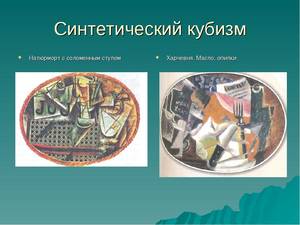 Синтетический кубизм Натюрморт с соломенным стулом Харчевня. Масло, опилки