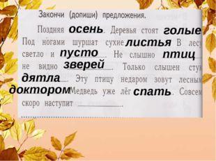 осень голые листья пусто птиц зверей дятла доктором спать