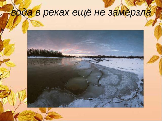 вода в реках ещё не замёрзла