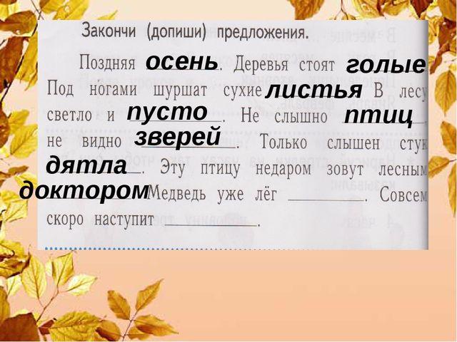 осень голые листья пусто птиц зверей дятла доктором