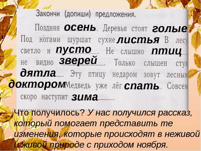 осень голые листья пусто птиц зверей дятла доктором спать зима Что получилос...