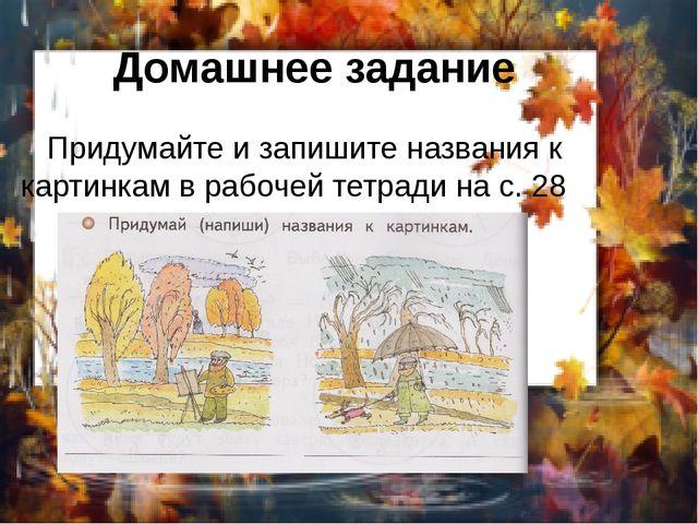 Домашнее задание Придумайте и запишите названия к картинкам в рабочей тетради...
