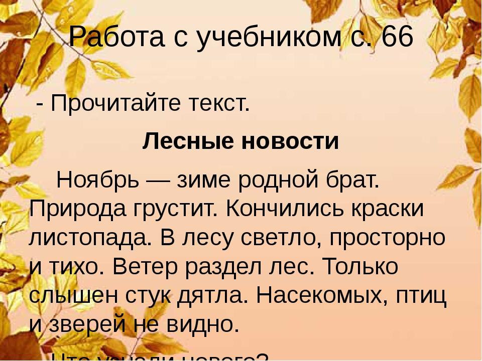 Работа с учебником с. 66 - Прочитайте текст. Лесные новости Ноябрь — зиме род...