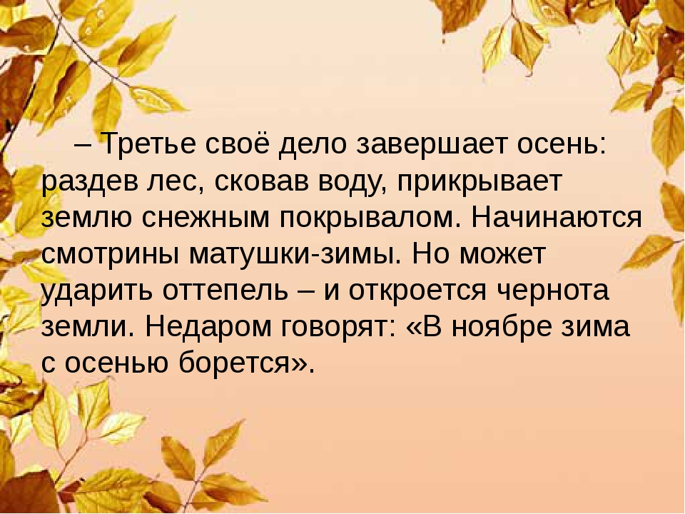 – Третье своё дело завершает осень: раздев лес, сковав воду, прикрывает земл...