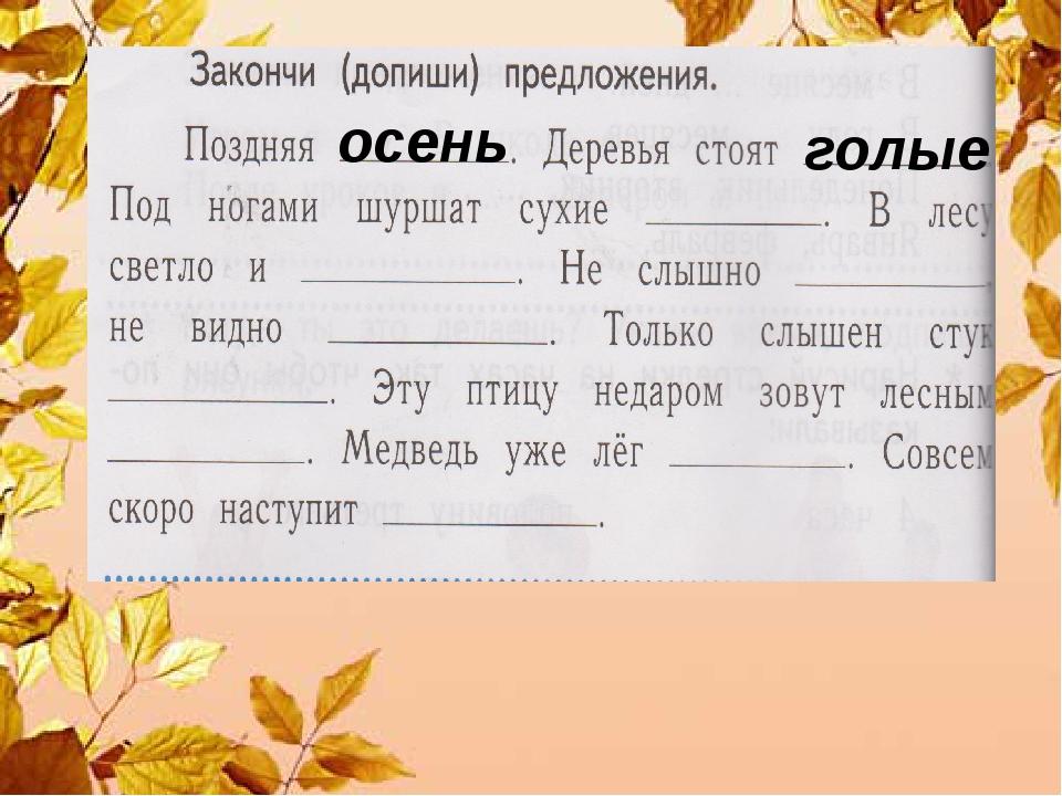 осень голые