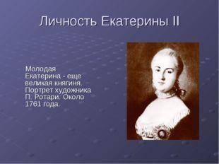 Личность Екатерины II Молодая Екатерина - еще великая княгиня. Портрет художн
