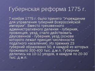 """Губернская реформа 1775 г. 7 ноября 1775 г. было принято """"Учреждение для упра"""