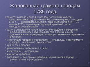 Жалованная грамота городам 1785 года Грамота на права и выгоды городам Россий