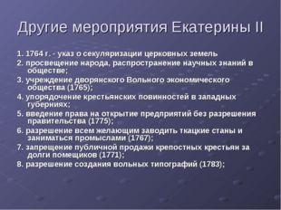 Другие мероприятия Екатерины II 1. 1764 г. - указ о секуляризации церковных з