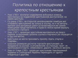 Политика по отношению к крепостным крестьянам Указ 1763 г. возлагал содержани