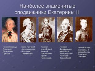 Наиболее знаменитые сподвижники Екатерины II Генералиссимус Александр Василье