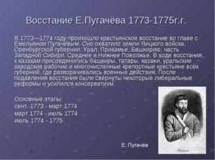 Восстание Е.Пугачёва 1773-1775г.г. В 1773—1774 году произошло крестьянское во