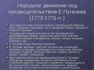 Народное движение под предводительством Е.Пугачева (1773-1775 гг.) Оно охвати