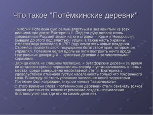 """Что такое """"Потёмкинские деревни"""" Григорий Потемкин был самым властным и знаме"""