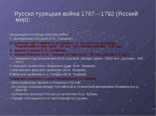 Русско-турецкая война 1787—1792 (Ясский мир): - выдающиеся победы русских во