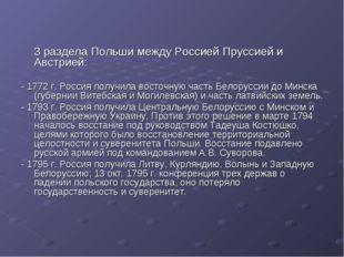 3 раздела Польши между Россией Пруссией и Австрией: - 1772 г. Россия получил