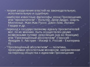 - теория разделения властей на законодательную, исполнительную и судебную. -