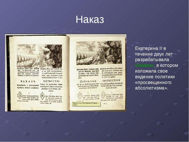 Екатерина II в течение двух лет разрабатывала «Наказ», в котором изложила сво...