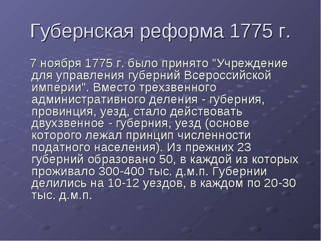 """Губернская реформа 1775 г. 7 ноября 1775 г. было принято """"Учреждение для упра..."""