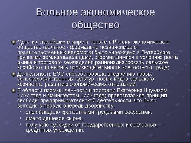 Вольное экономическое общество Одно из старейших в мире и первое в России эко...