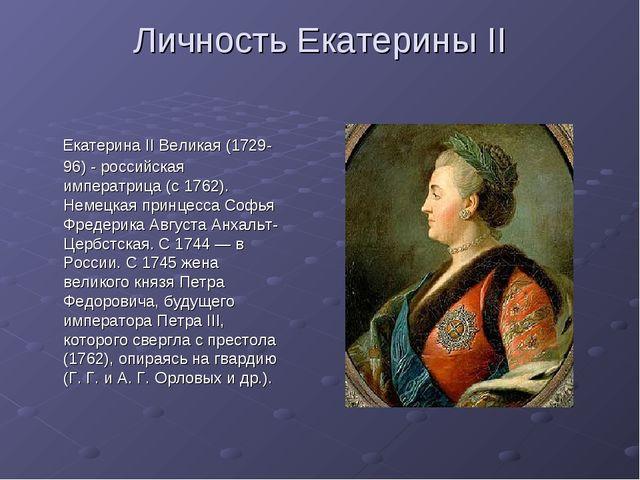 Личность Екатерины II Екатерина II Великая (1729-96) - российская императрица...