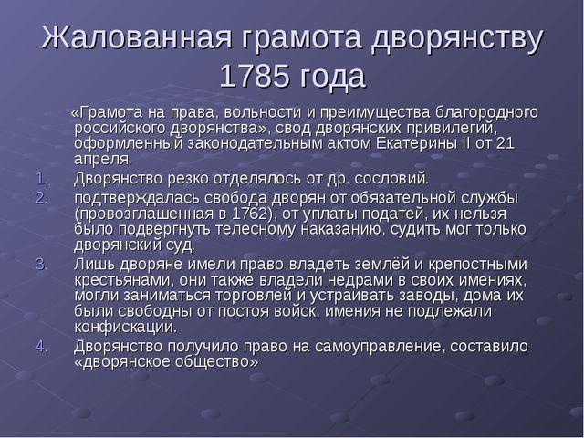 Жалованная грамота дворянству 1785 года «Грамота на права, вольности и преиму...