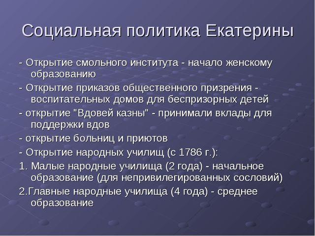 Социальная политика Екатерины - Открытие смольного института - начало женском...