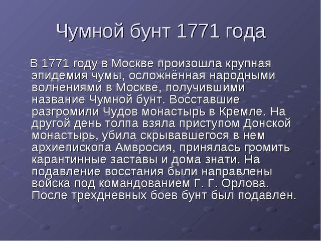 Чумной бунт 1771 года В 1771 году в Москве произошла крупная эпидемия чумы, о...