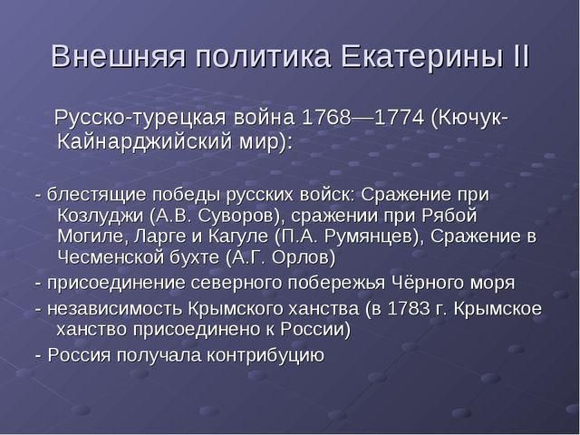 Внешняя политика Екатерины II Русско-турецкая война 1768—1774 (Кючук-Кайнардж...