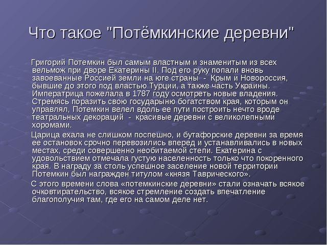 """Что такое """"Потёмкинские деревни"""" Григорий Потемкин был самым властным и знаме..."""