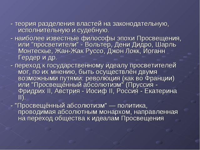 - теория разделения властей на законодательную, исполнительную и судебную. -...