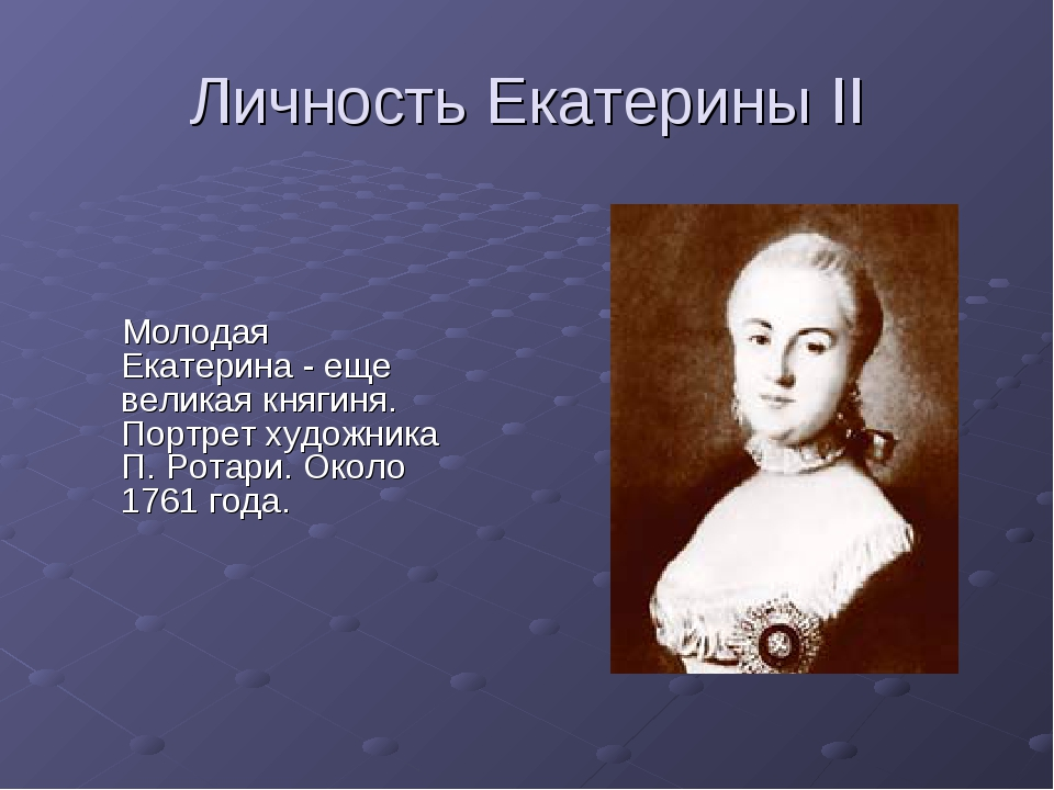 Личность Екатерины II Молодая Екатерина - еще великая княгиня. Портрет художн...