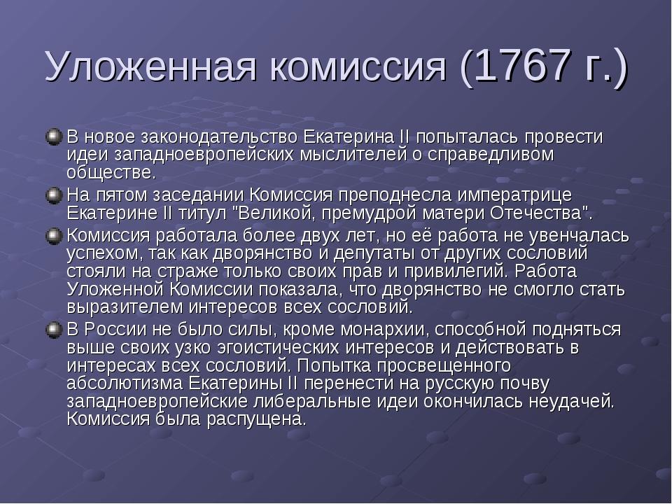 Уложенная комиссия (1767 г.) В новое законодательство Екатерина II попыталась...