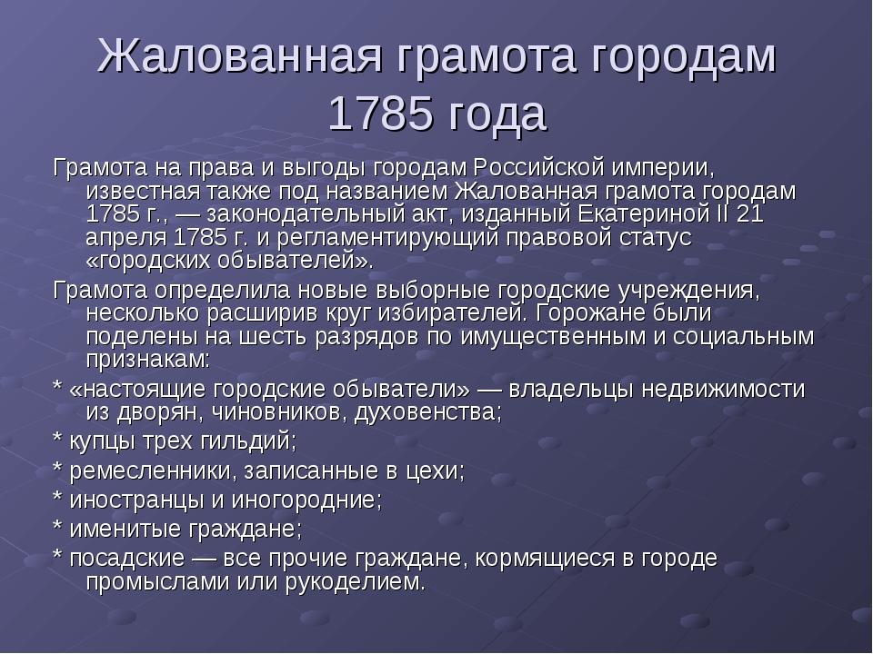 Жалованная грамота городам 1785 года Грамота на права и выгоды городам Россий...