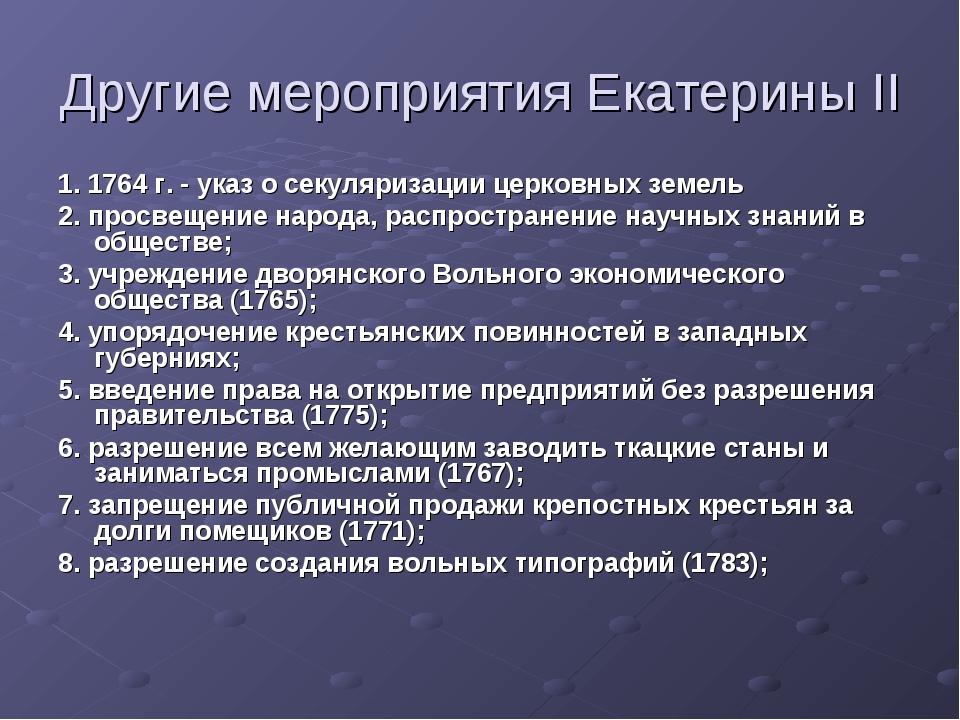 Другие мероприятия Екатерины II 1. 1764 г. - указ о секуляризации церковных з...