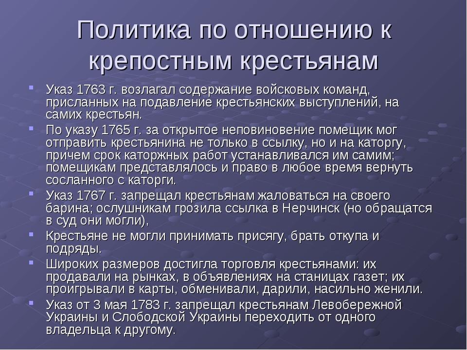 Политика по отношению к крепостным крестьянам Указ 1763 г. возлагал содержани...