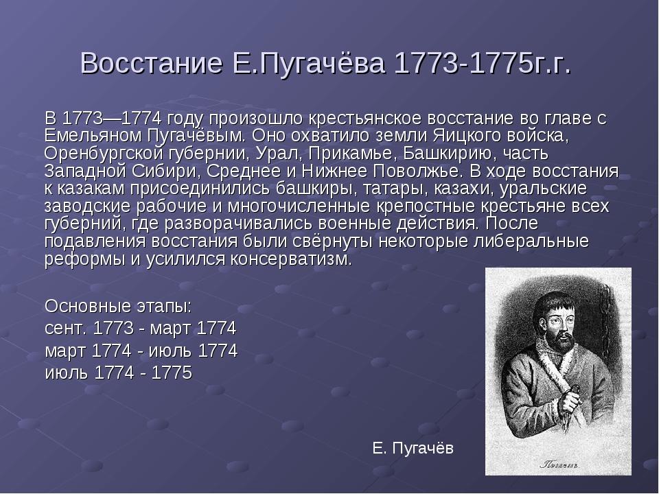 Восстание Е.Пугачёва 1773-1775г.г. В 1773—1774 году произошло крестьянское во...