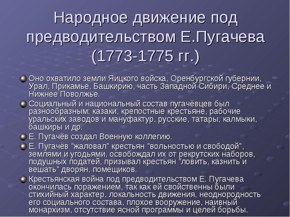 Народное движение под предводительством Е.Пугачева (1773-1775 гг.) Оно охвати...