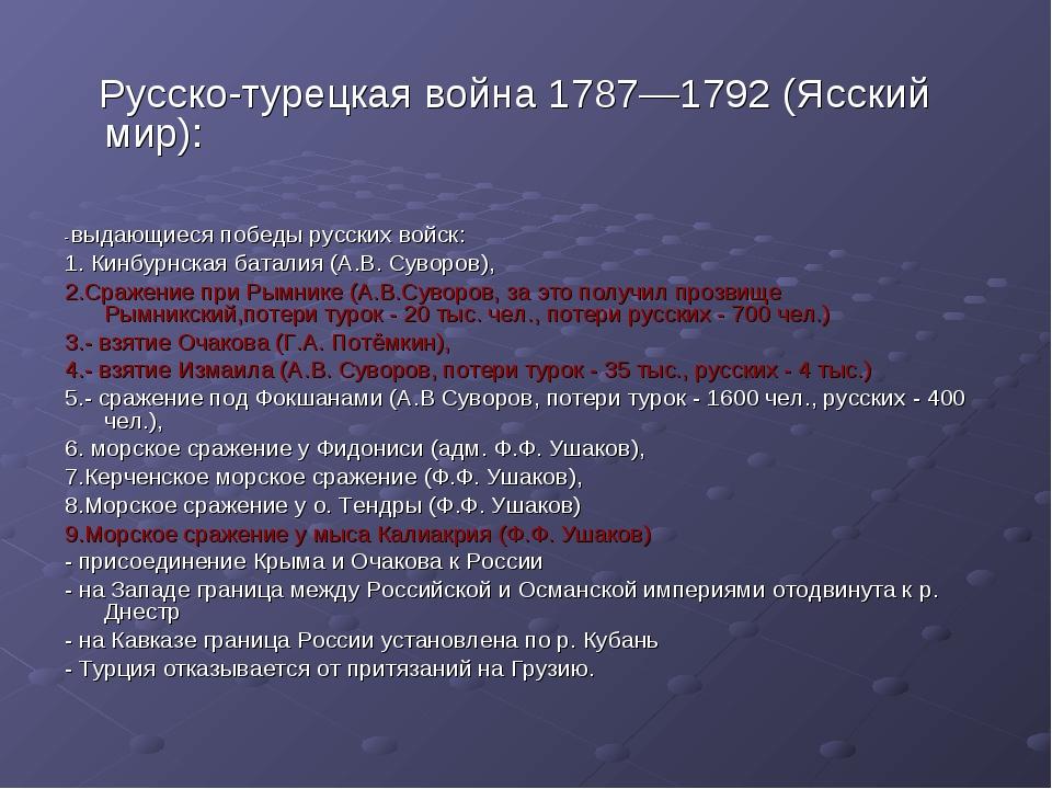 Русско-турецкая война 1787—1792 (Ясский мир): - выдающиеся победы русских во...