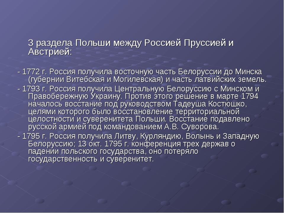 3 раздела Польши между Россией Пруссией и Австрией: - 1772 г. Россия получил...