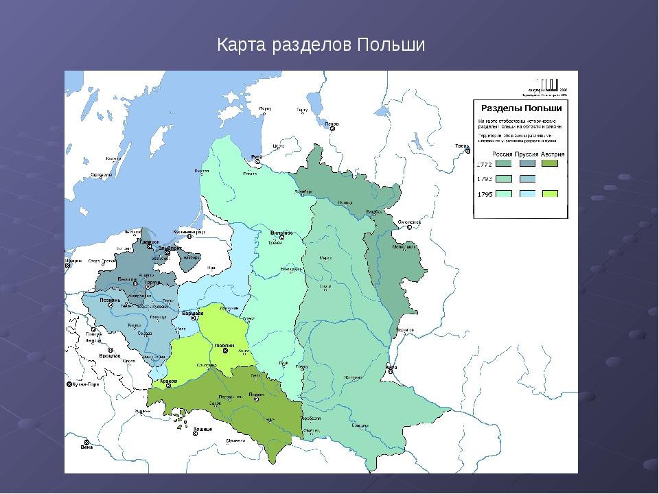 Карта разделов Польши