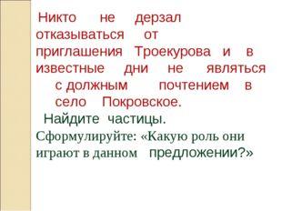 Никто не дерзал отказываться от приглашения Троекурова и в известные дни не