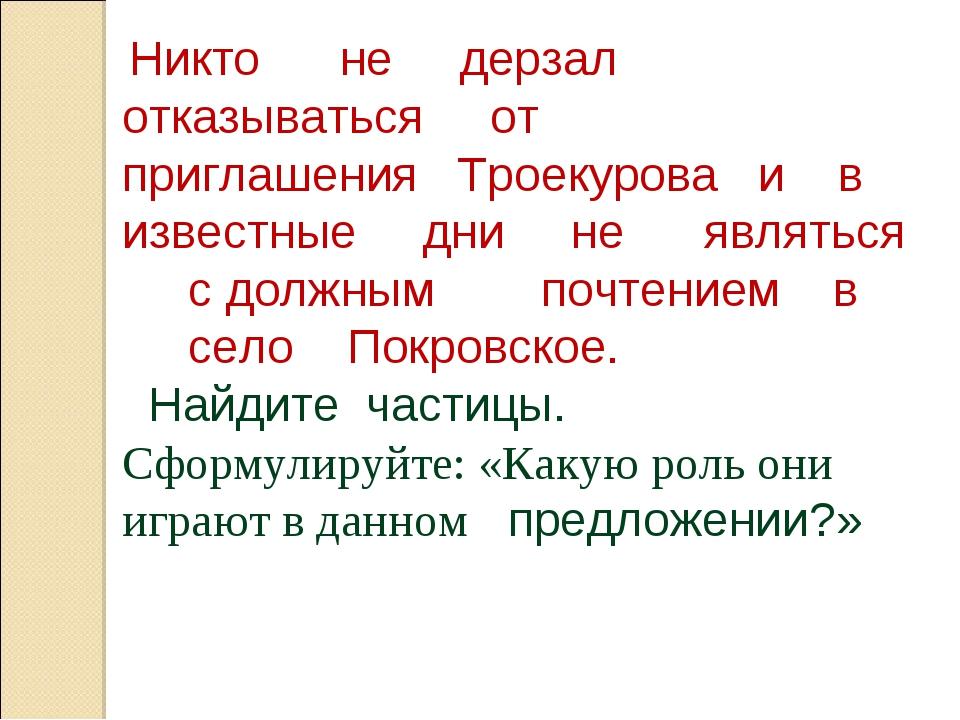 Никто не дерзал отказываться от приглашения Троекурова и в известные дни не...