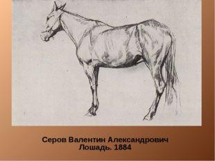Серов Валентин Александрович Лошадь. 1884
