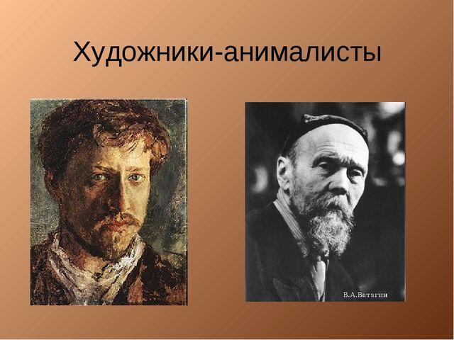 Художники-анималисты