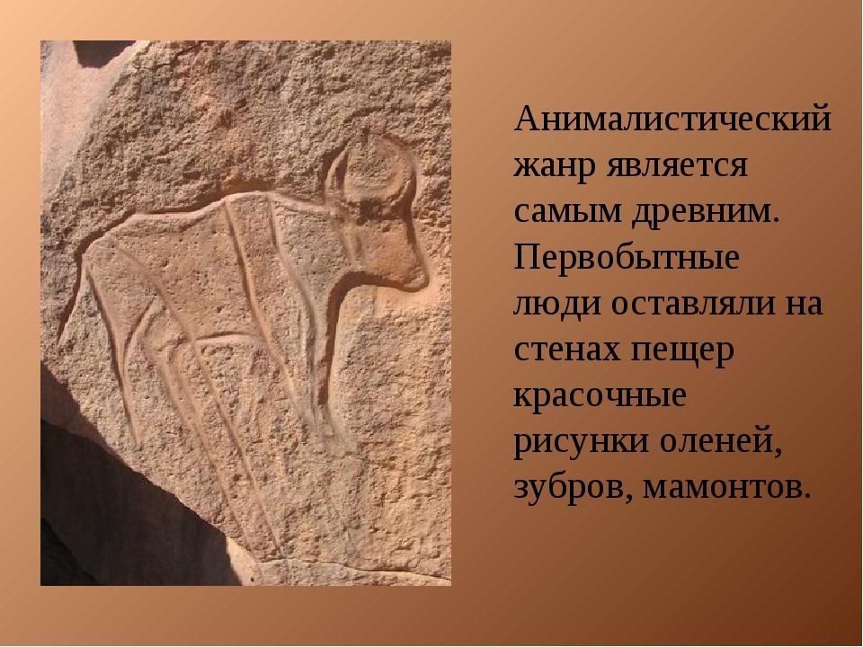 Анималистический жанр является самым древним. Первобытные люди оставляли на...