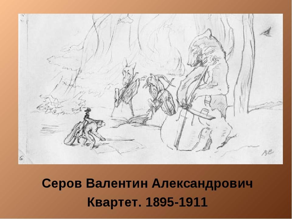 Серов Валентин Александрович Квартет. 1895-1911
