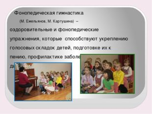 Фонопедическая гимнастика (М. Емельянов, М. Картушина) – оздоровительные и ф